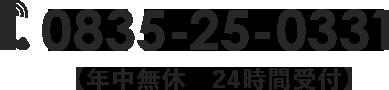 0835-25-0331 【年中無休 24時間受付】