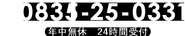 0835-25-0331【年中無休 24時間受付】